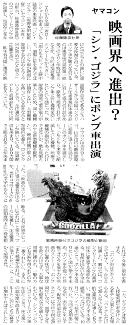 H28.11.07セメント新聞.png