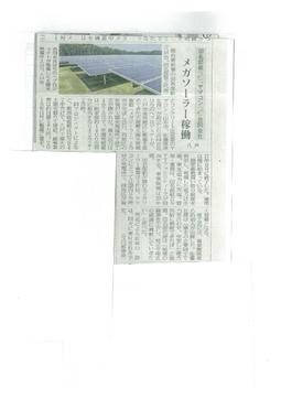 デーリー東北新聞社.png