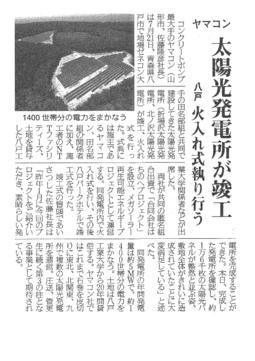 H29.08.03 コンクリート新聞はちのへ.png
