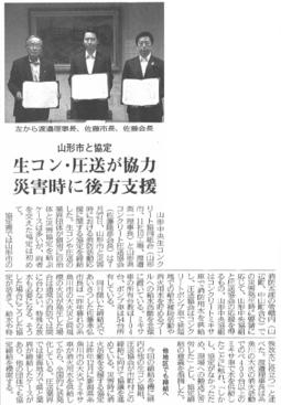 H29.08.03コンクリート新聞協定.png