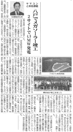 H29.08.07セメント新聞.png