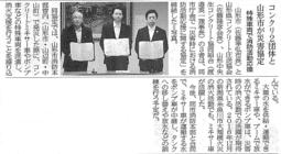 H29.08.18 建設通信新聞 災害協定.png
