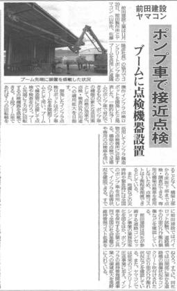 H29.12.7 コンクリート新聞.png