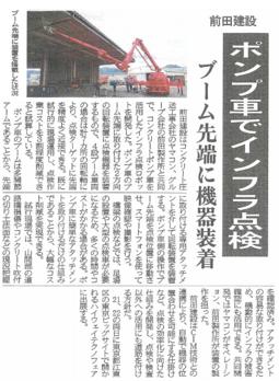 H29.11.21建設通信新聞.png