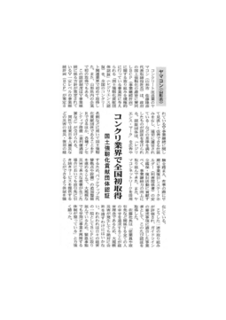 建設新聞レジリエンス4月20日.png